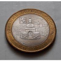 10 рублей  2008 г. Владимир