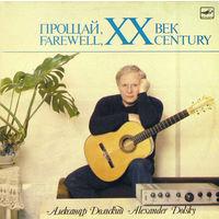 Александр Дольский - Прощай, XX Век - LP - 1987