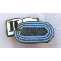 1962 г. 2 спартакиада
