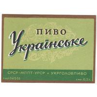 Пиво УКРАИНСКОЕ Одесский ПЗ 60-е годы