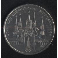 СССР 1 рубль 1978 г. Олимпиада Кремль (*). Сохран!!!