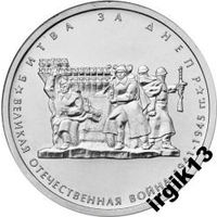 5 рублей 2014 года Битва за Днепр