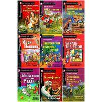 """""""Английский клуб"""" (Домашнее чтение) - серия адаптированных книг с упражнениями для контроля прочитанного - 75 книг (все уровни)"""