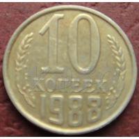 4217:  10 копеек 1988 СССР