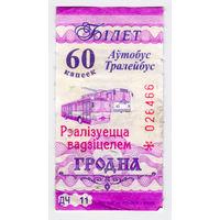 Талон на автобус Гродно (3)