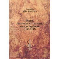Сугерий, аббат Сен-Дени. Жизнь Людовика VI Толстого, короля Франции (1108-1137)