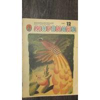 МУРЗИЛКА Детский журнал./8