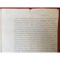 Опись недвижимого имущества дворянина Франца Ивановича Мержеевского 1914 год