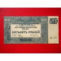 500 рублей 1920г. Вооружённая сила юга России. (ген. Врангель).