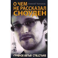 """Челноков. О чем не рассказал Сноуден. """"Грязное белье"""" спецслужб"""