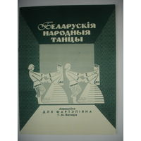 Ноты Белоруские народные танцы для фортепиано