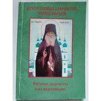 Преподобный Лаврентий Черниговский: поучения, пророчества и его жизнеописание.