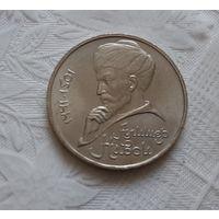1 рубль 1991 г. Навои