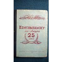 Комсомольску-на-Амуре 25 лет 1957 год