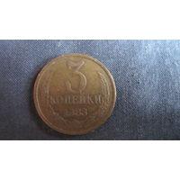 Монета СССР 3 копейки, 1983