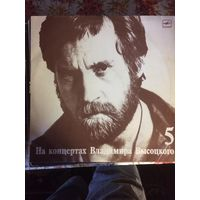 На концертах Владимира Высоцкого-5