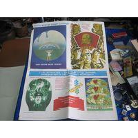 Советский плакат 55х43 см 1983 года/3. Торги!