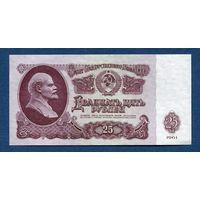 Банкнота 25 руб. СССР образца 1961 года.