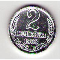 2 копейки 1983 год Белая