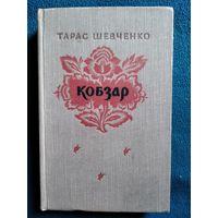 Тарас Шевченко Кобзар // Книга на украинском языке 1957 год