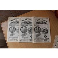 Старая газета для коллекционеров Миниатюра Выпуск 13-2001