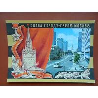 СССР ДМПК Москва Победа чистая