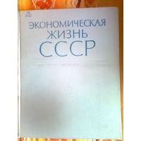 Экономическая жизнь СССР, 1967 г. том 2