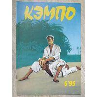 Кэмпо 6-1995