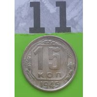 15 копеек 1945 года СССР.