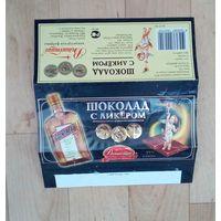 Этикетка от шоколада-1997