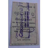 Абонимент на получение питания (Бобруйская типография)