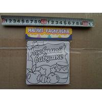 Разукрашка магнит открытка раскраска плюс сюрприз (см в описании:)