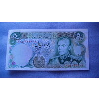 Иран. 50 риалов  1974-79гг.  распродажа