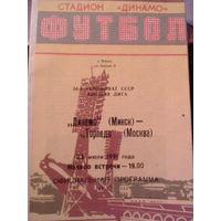 1991 год динамо минск--торпедо москва тираж3000 сост.ЖОЛНЕРКЕВИЧ