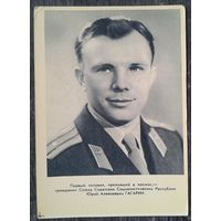 """Фотооткрытка """"Первый космонавт Ю.Гагарин"""" 1961 г. Чистая"""