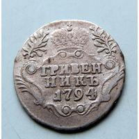Гривенник 1794 СПБ