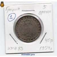 Греция 5 драхм 1954 года.