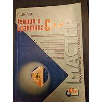 Теория и практика C++