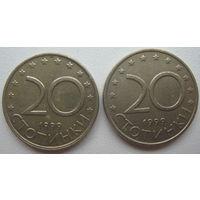Болгария 20 стотинок 1999 г. Цена за 1 шт.
