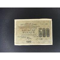 500 рублей 1919 года ! c 1 руб!