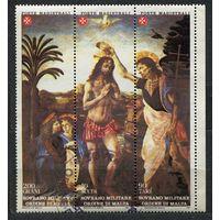 Живопись. Крещение Иисуса. Леонардо да Винчи. Мальтийский Орден. 1985. Полная серия сцепка 3 марки