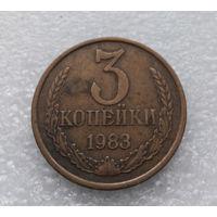 3 копейки 1983 СССР #06