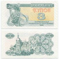 Украина. 3 карбованца (образца 1991 года, P82a, UNC)