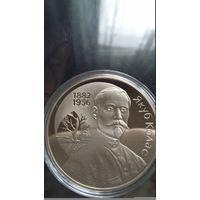 Якуб Колас, 1 рубль