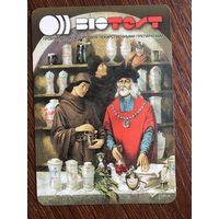 Календарик - Гродно - Музей-аптека - 2004