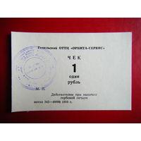 1 рубль. Орбита-сервис филиал г. Жлобин.Оригинал.
