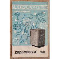 Электрохолодильник Саратов 2м.  Руководство по эксплуатации.