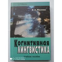 Когнитивная лингвистика: Учебное пособие. / Маслова В. А. (Н)