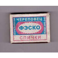 Спичечный коробок ФЭСКО Череповец. Возможен обмен