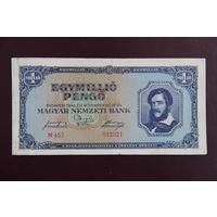 Венгрия 1 миллион пенго 1945